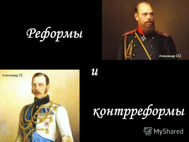 Александр III Александр II Реформы и контрреформы