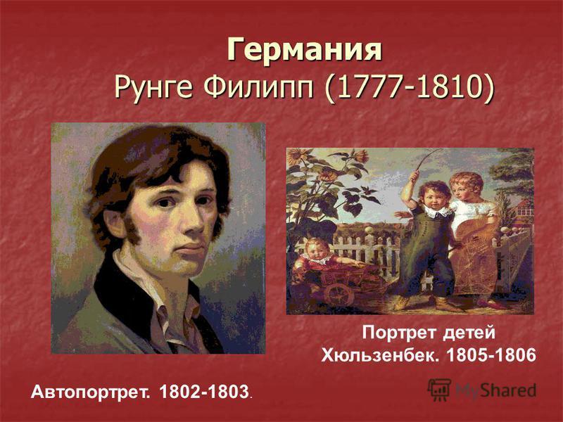 Германия Рунге Филипп (1777-1810) Автопортрет. 1802-1803. Портрет детей Хюльзенбек. 1805-1806