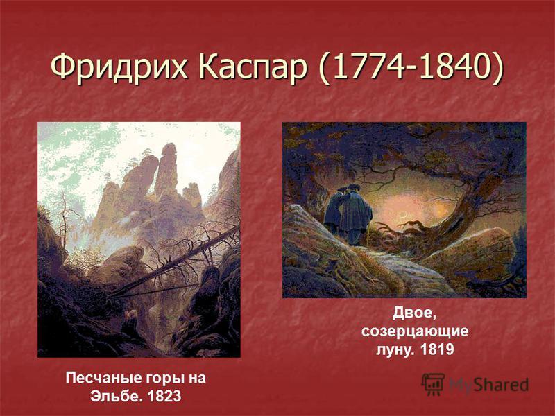 Фридрих Каспар (1774-1840) Песчаные горы на Эльбе. 1823 Двое, созерцающие луну. 1819