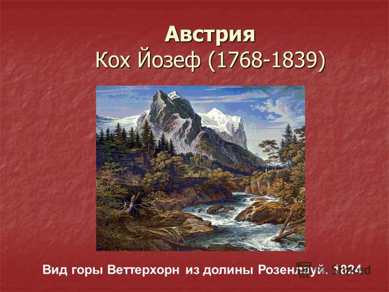 Австрия Кох Йозеф (1768-1839) Вид горы Веттерхорн из долины Розенлауй. 1824