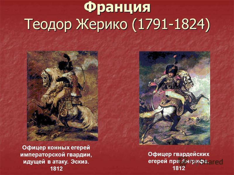 Франция Теодор Жерико (1791-1824) Офицер гвардейских егерей при Ангрифе. 1812 Офицер конных егерей императорской гвардии, идущей в атаку. Эскиз. 1812