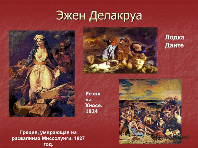 Эжен Делакруа Греция, умирающая на развалинах Миссолунги. 1827 год. Лодка Данте Резня на Хиосе. 1824