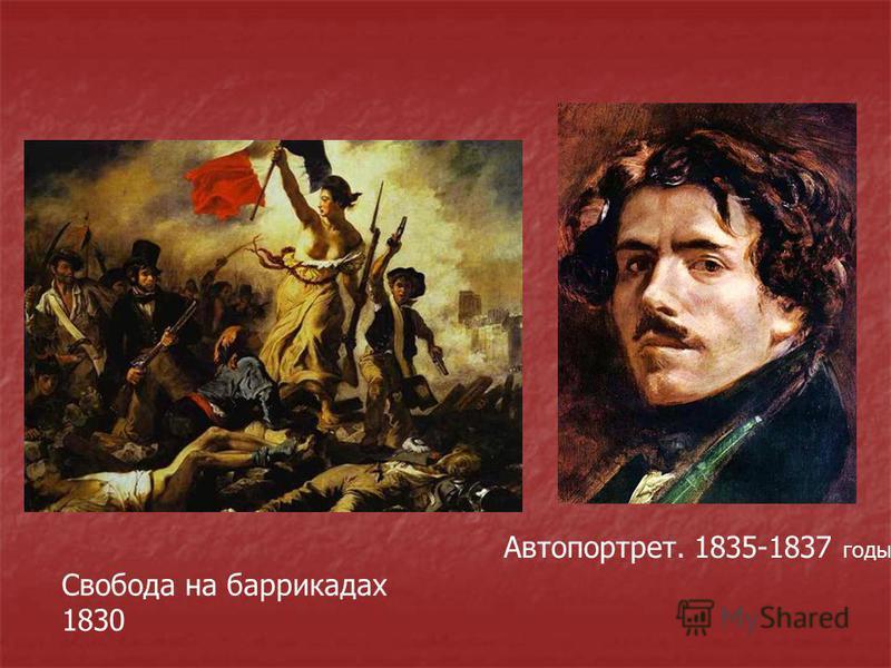 Автопортрет. 1835-1837 годы. Свобода на баррикадах 1830