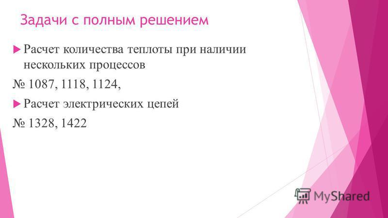 Задачи с полным решением Расчет количества теплоты при наличии нескольких процессов 1087, 1118, 1124, Расчет электрических цепей 1328, 1422