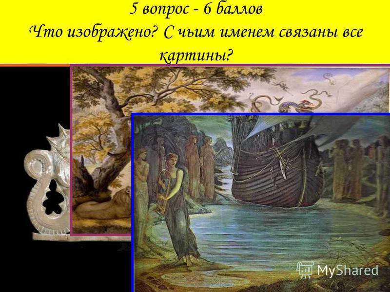 5 вопрос - 6 баллов Что изображено? С чьим именем связаны все картины?