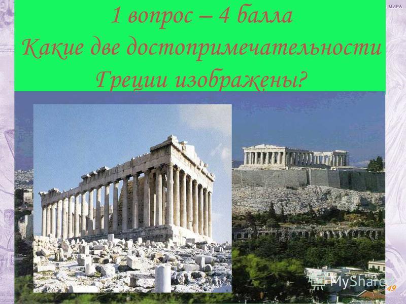 1 вопрос – 4 балла Какие две достопримечательности Греции изображены?