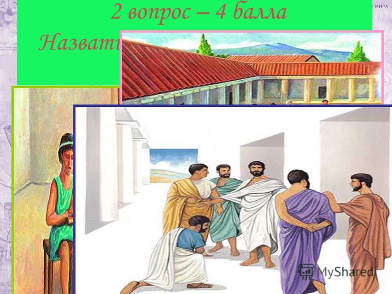 2 вопрос – 4 балла Назвать ступени образования в Греции