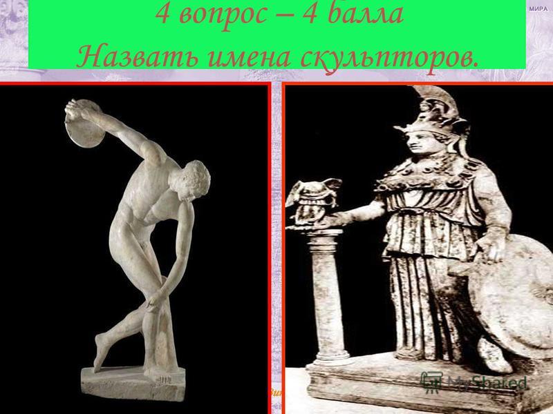4 вопрос – 4 балла Назвать имена скульпторов.