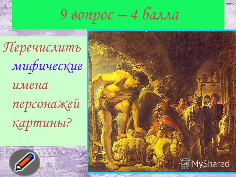 9 вопрос – 4 балла Перечислить мифические имена персонажей картины?