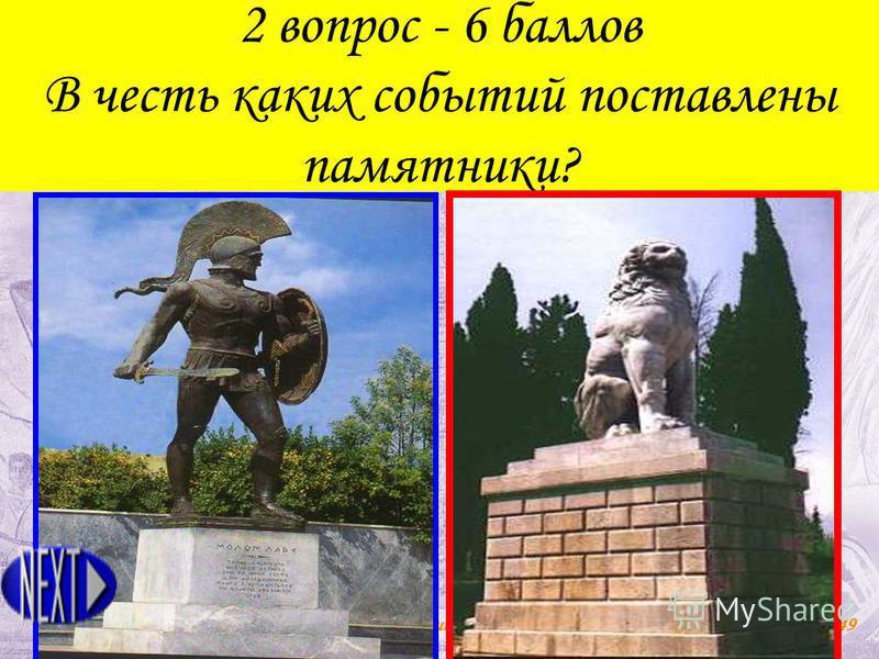 2 вопрос - 6 баллов В честь каких событий поставлены памятники?