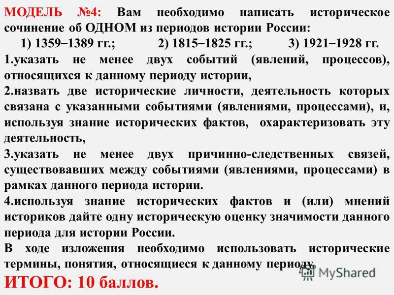МОДЕЛЬ 4: Вам необходимо написать историческое сочинение об ОДНОМ из периодов истории России: 1) 1359 – 1389 гг.; 2) 1815 – 1825 гг.; 3) 1921 – 1928 гг. 1. указать не менее двух событий (явлений, процессов), относящихся к данному периоду истории, 2.