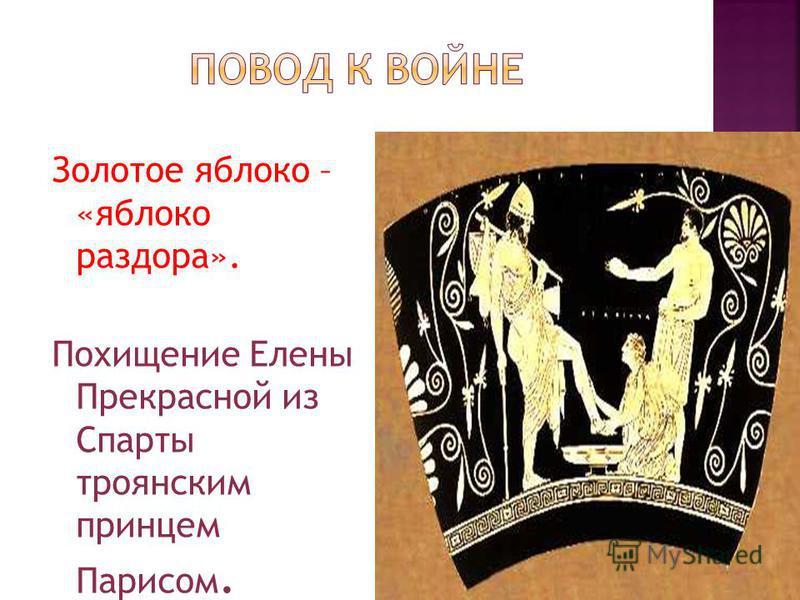 Гомер – автор поэм «Илиада» и «Одиссея», написаны в 8 в.д.н.э.