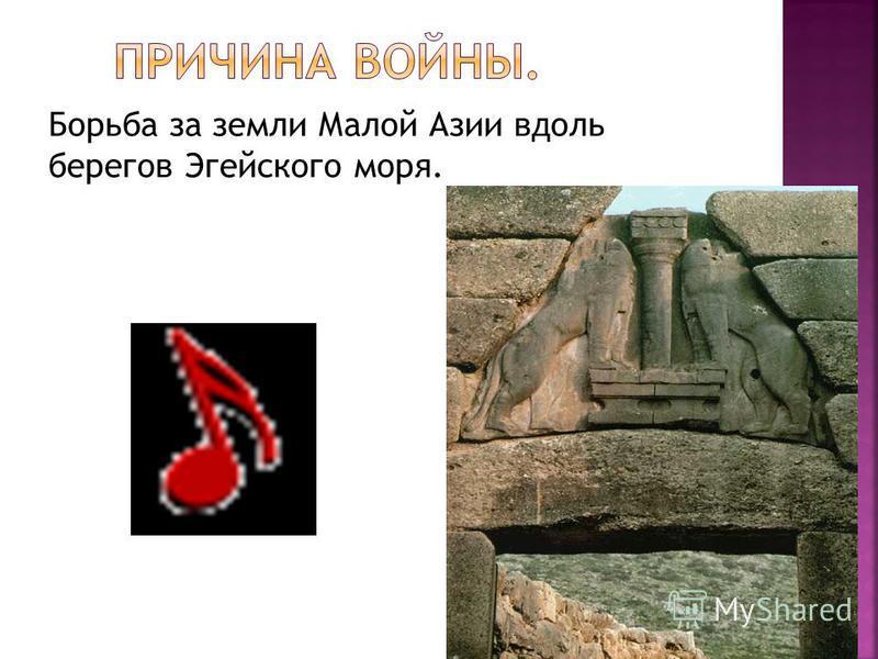Ахиллес, Одиссей, Патрокл. Гектор, Парис