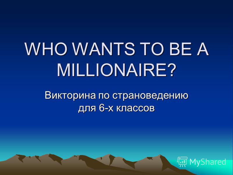WHO WANTS TO BE A MILLIONAIRE? Викторина по страноведению для 6-х классов
