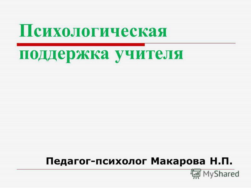 Педагог-психолог Макарова Н.П. Психологическая поддержка учителя