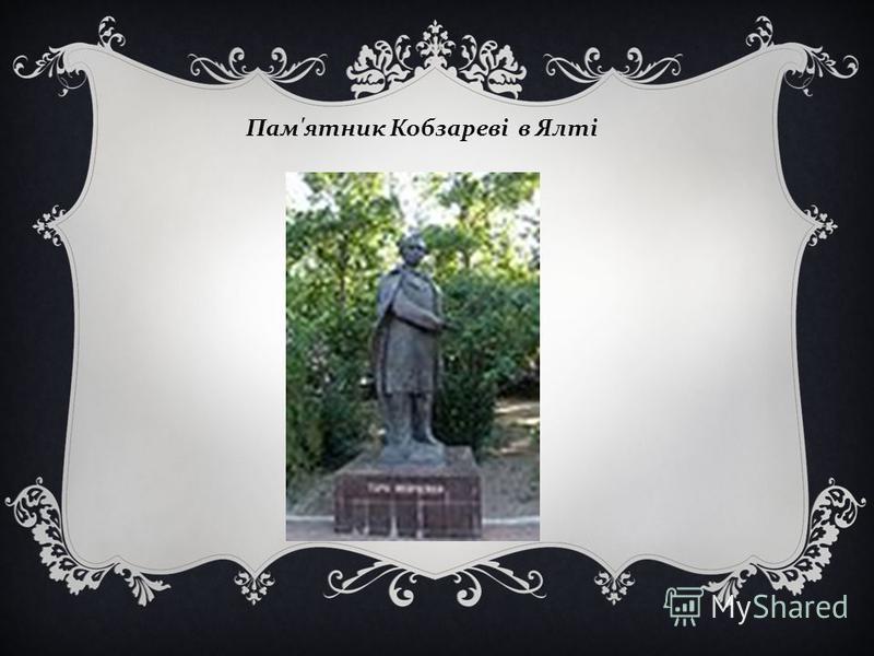 Пам'ятник Кобзареві в Ялті
