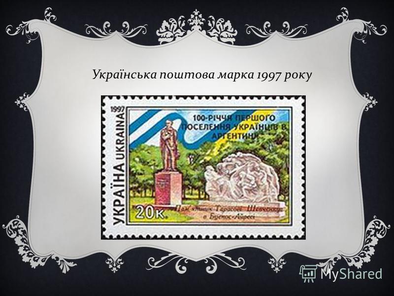 Українська поштова марка 1997 року