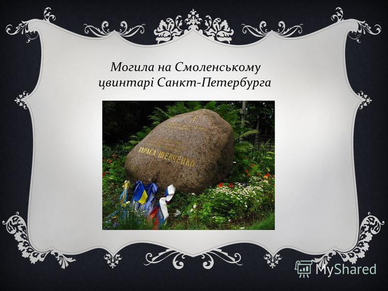 Могила на Смоленському цвинтарі Санкт-Петербурга