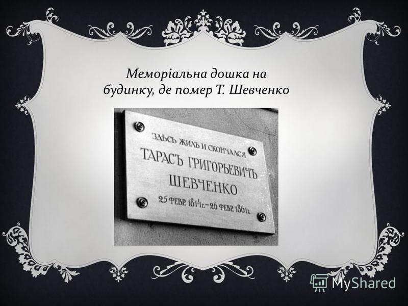 Меморіальна дошка на будинку, де помер Т. Шевченко