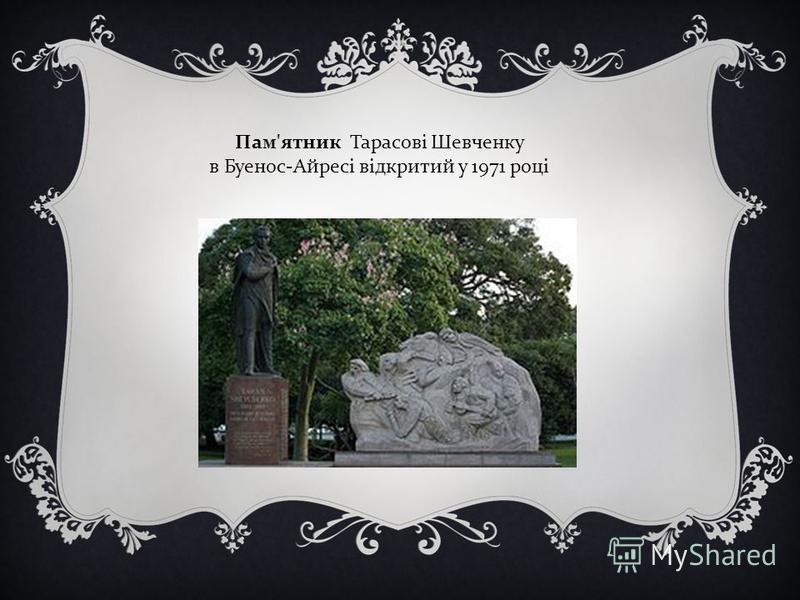 Пам'ятник Тарасові Шевченку в Буенос-Айресі відкритий у 1971 році