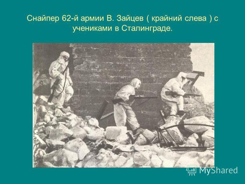 Снайпер 62-й армии В. Зайцев ( крайний слева ) с учениками в Сталинграде.