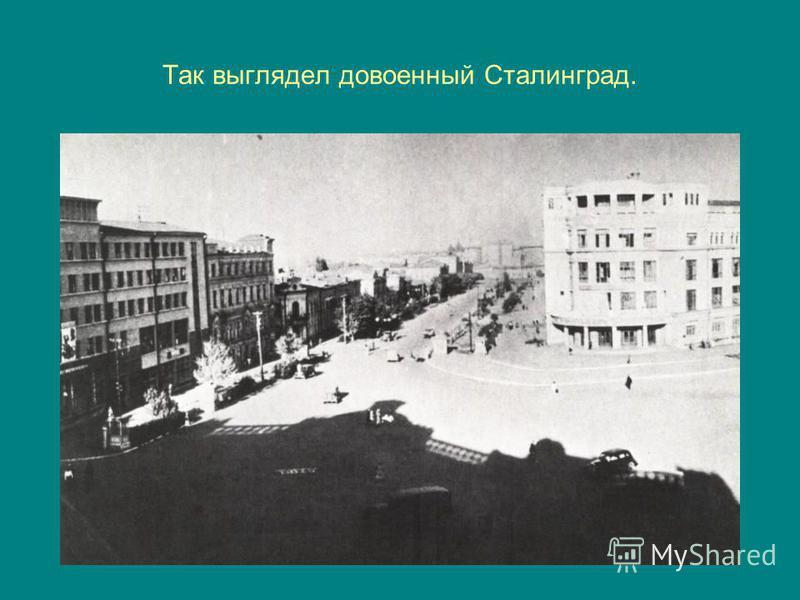 Так выглядел довоенный Сталинград.