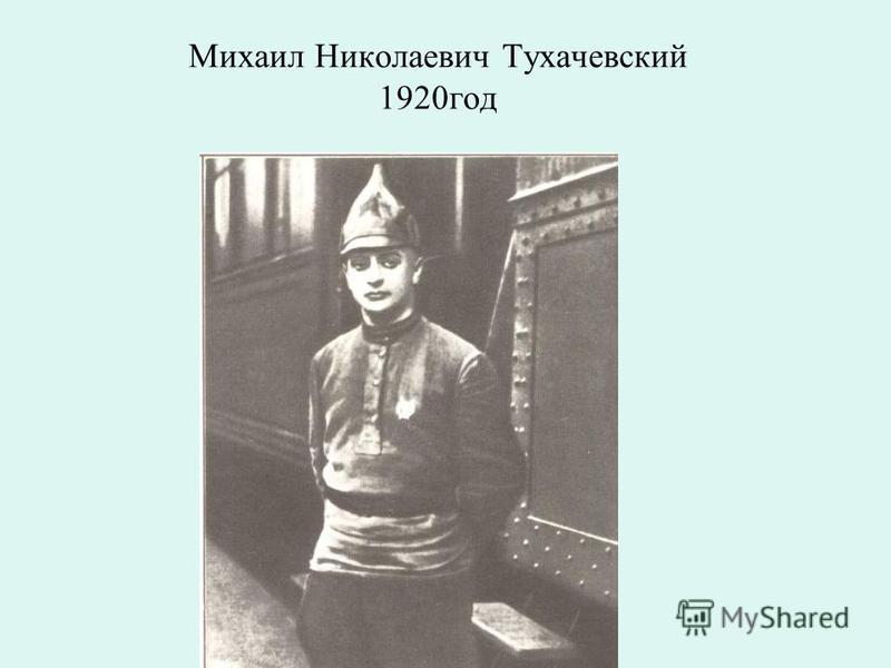 Михаил Николаевич Тухачевский 1920 год
