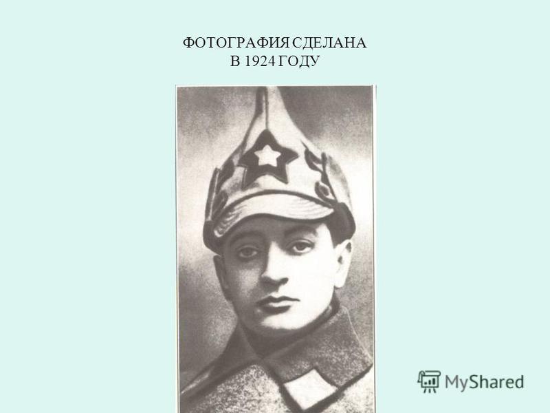 ФОТОГРАФИЯ СДЕЛАНА В 1924 ГОДУ