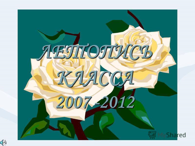 ЛЕТОПИСЬ КЛАССА 2007 -2012
