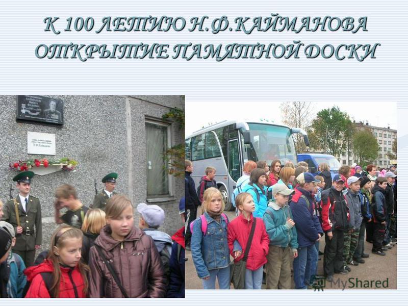 К 100 ЛЕТИЮ Н.Ф.КАЙМАНОВА ОТКРЫТИЕ ПАМЯТНОЙ ДОСКИ