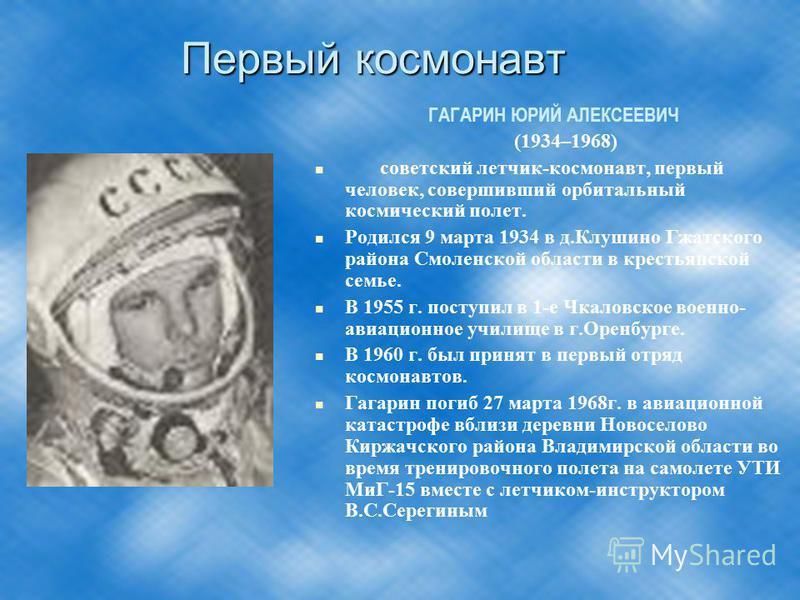 12 апреля- День космонавтики. Много лет тому назад, когда вас еще не было на свете, впервые в истории человечества на специальном летательном корабле поднялся в космос наш соотечественник Юрий Алексеевич Гагарин. Много лет тому назад, когда вас еще н