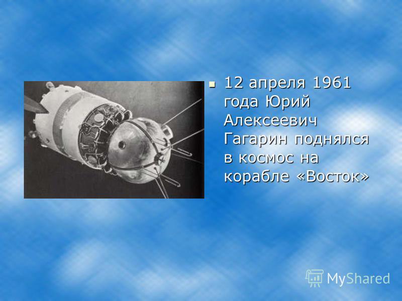 Узнаем, в каком году был совершен легендарный полет. Для этого найдем значение выражения. Узнаем, в каком году был совершен легендарный полет. Для этого найдем значение выражения. 1956,95+6,75*(6,72:6,4-0,45) 1956,95+6,75*(6,72:6,4-0,45)