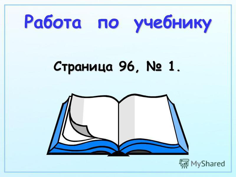 Работа по учебнику Страница 96, 1.