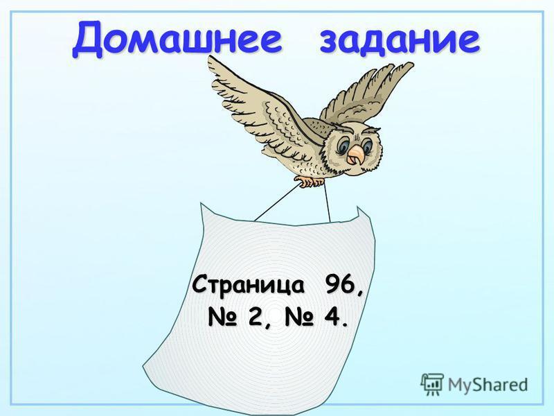 Домашнее задание Страница 96, 2, 4. 2, 4.