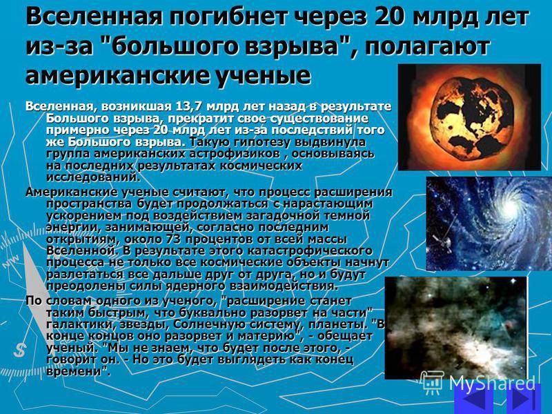 Вселенная погибнет через 20 млрд лет из-за