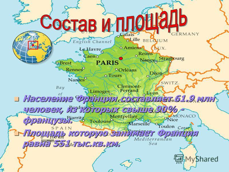Население Франции составляет 61.9 млн человек, из которых свыше 90% - французы. Площадь которую занимает Франция равна 551 тыс.кв.км.