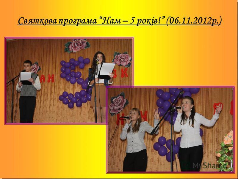 Святкова програма Нам – 5 років! (06.11.2012р.)