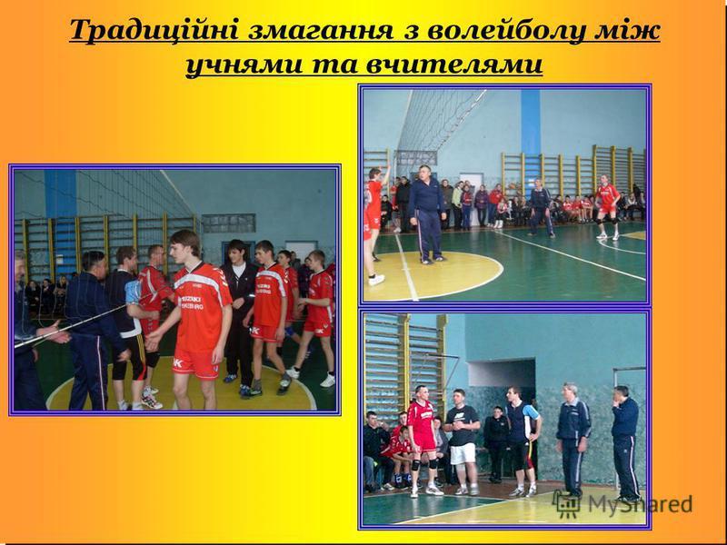 Традиційні змагання з волейболу між учнями та вчителями