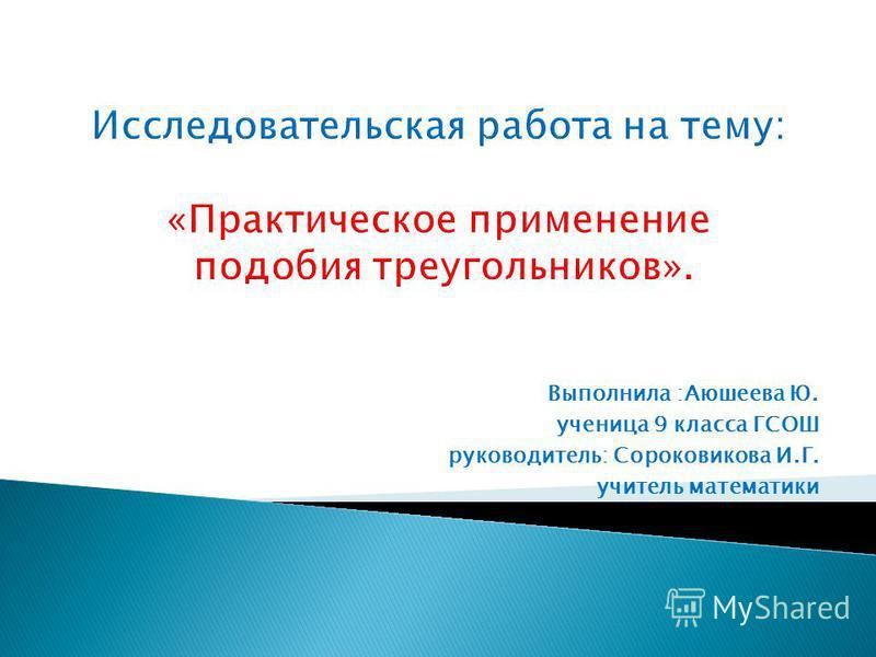 Выполнила :Аюшеева Ю. ученица 9 класса ГСОШ руководитель: Сороковикова И.Г. учитель математики