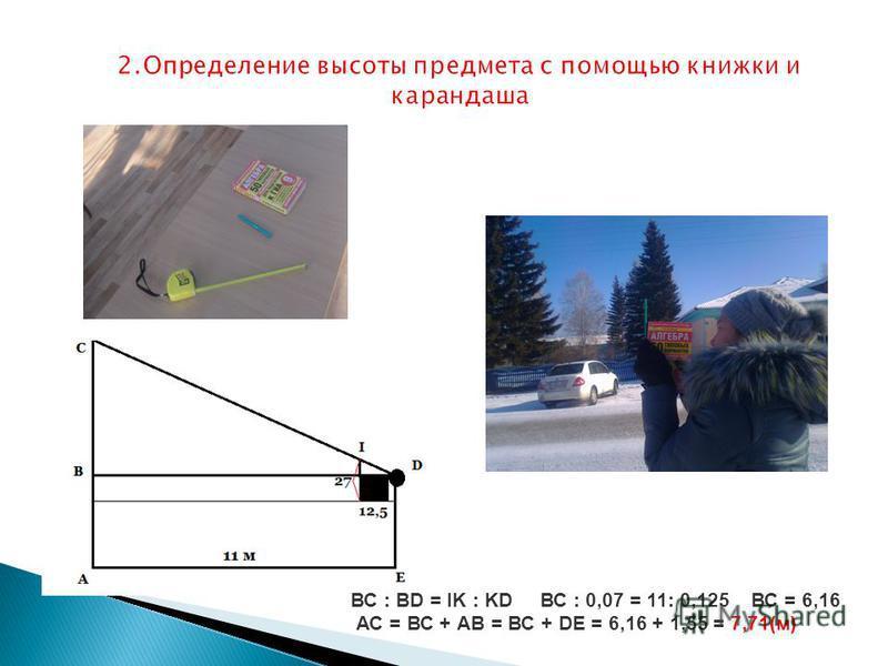 ВС : ВD = IK : KD ВС : 0,07 = 11: 0,125 ВС = 6,16 АС = ВС + АВ = ВС + DЕ = 6,16 + 1,55 = 7,71(м)