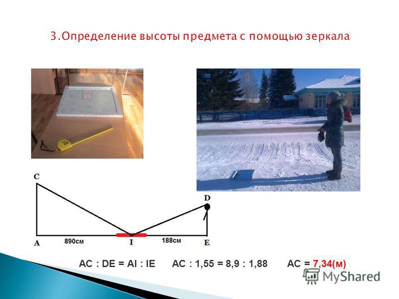 АС : DE = АI : IE АС : 1,55 = 8,9 : 1,88 АС = 7,34(м)