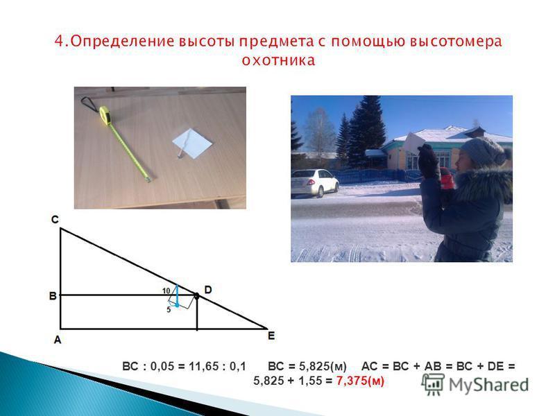 ВС : 0,05 = 11,65 : 0,1 ВС = 5,825(м) АС = ВС + АВ = ВС + DЕ = 5,825 + 1,55 = 7,375(м)