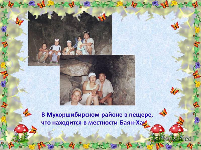 В Мухоршибирском районе в пещере, что находится в местности Баян-Хан