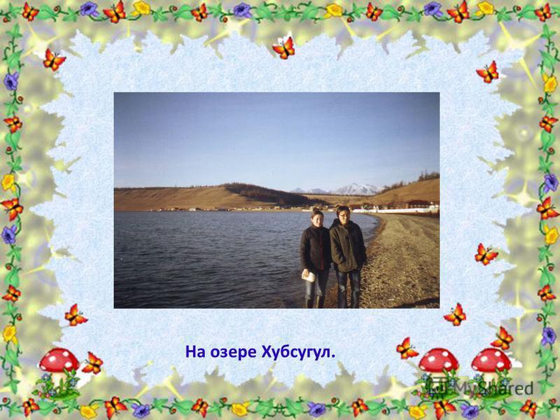 На озере Хубсугул.