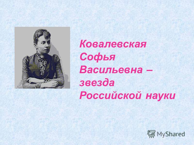 Ковалевская Софья Васильевна – звезда Российской науки