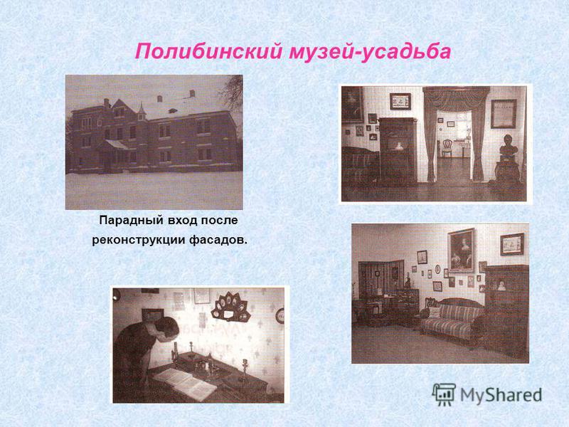Полибинский музей-усадьба Парадный вход после реконструкции фасадов.