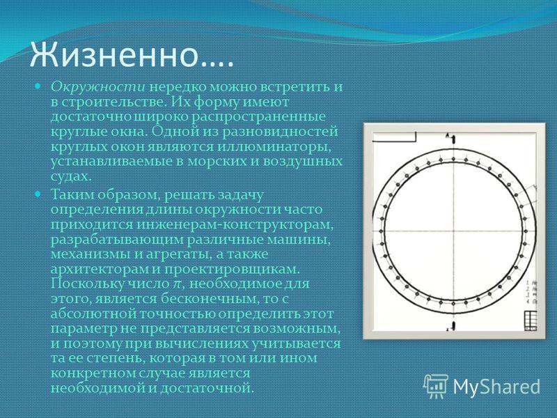 Способы измерения длины окружности Вычисление длины окружности на практике используется не часто. Причиной тому приблизительное значение числа π. В быту для поиска длины круга используют специальный прибор – курвиметр. На окружности отмечают произвол