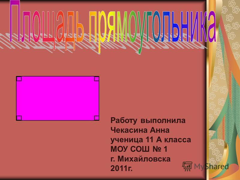 Работу выполнила Чекасина Анна ученица 11 А класса МОУ СОШ 1 г. Михайловска 2011 г.