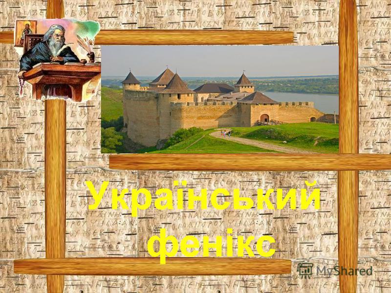 Український фенікс