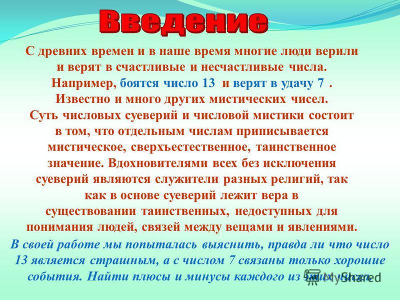 7 или 13? Какое число счастливее? РАБОТУ ВЫПОЛНИЛИ УЧАЩИЕСЯ 7 КЛАССА МОУ СОШ П.ГОРИН ХАБАРОВСКОГО КРАЯ РИЗЕЛЁВ ЕГОР, ГЛУХОВСКОЙ АНДРЕЙ, ШЕСТОПАЛОВ МАКСИМ РУКОВОДИТЕЛЬ: УЧИТЕЛЬ МАТЕМАТИКИ МОИСЕЕНКО ВАЛЕНТИНА ИВАНОВНА